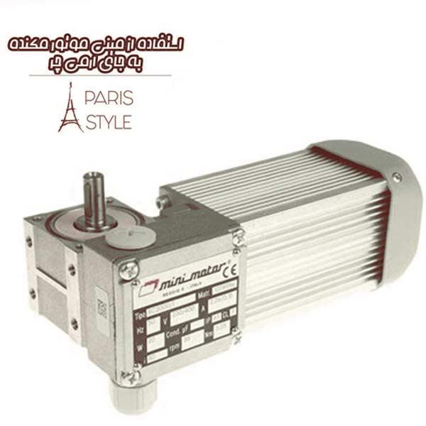 میکرودرم پاریس استایل مدل COMODO1 مینی موتور قدرتمند