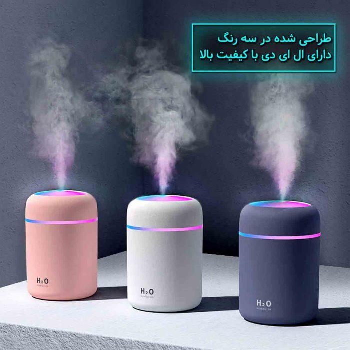 دستگاه تلطیف کننده هوا مام مدل COLORFUL H2O تنوع رنگی