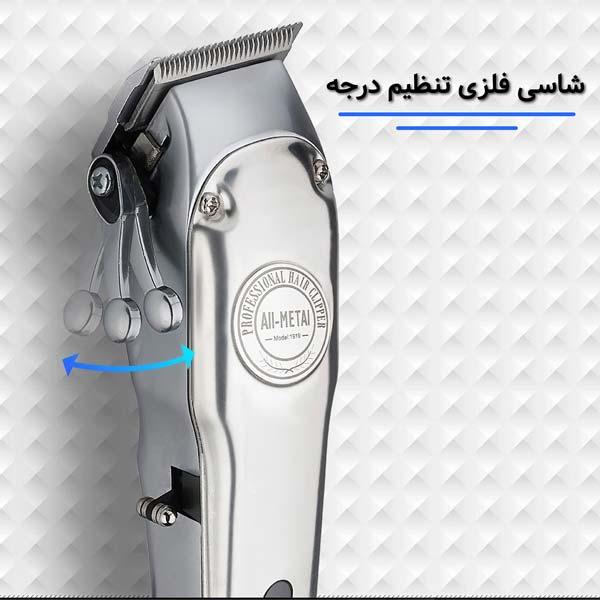 ماشین اصلاح موی صورت و بدن آل متال مدل CYN 3STAR با امکان تنظیم درجه